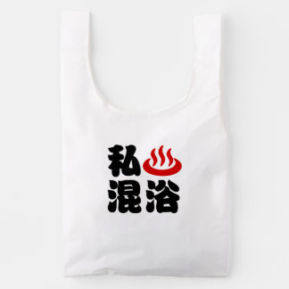 I Heart (Onsen) Mixed Bathing 混浴 Reusable Bag