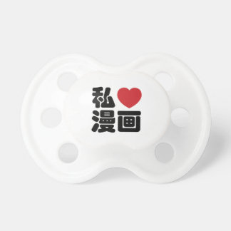I kanji del japonés de //Nihongo del 漫画 de Manga Chupetes De Bebé
