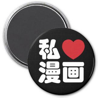 I kanji del japonés de Nihongo del 漫画 de Manga d