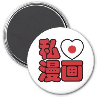 I kanji del japonés de Nihongo del 漫画 de Manga Iman De Frigorífico