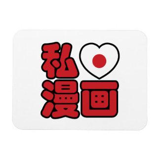 I kanji del japonés de Nihongo del 漫画 de Manga Iman