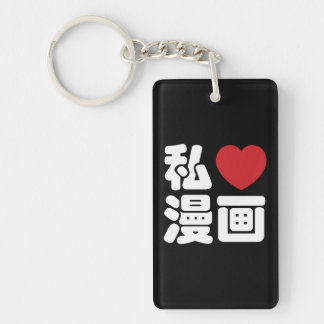 I kanji del japonés de //Nihongo del 漫画 de Manga Llavero Rectangular Acrílico A Doble Cara