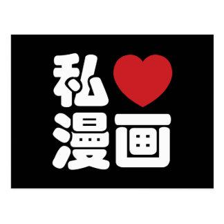 I kanji del japonés de //Nihongo del 漫画 de Manga Postales