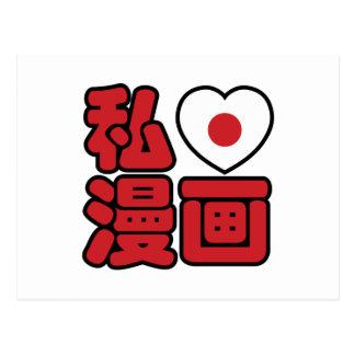 I kanji del japonés de //Nihongo del 漫画 de Manga Tarjetas Postales