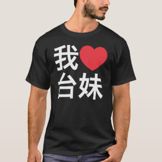 I love a Taiwanese Girl T-Shirt