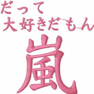 I love arashi