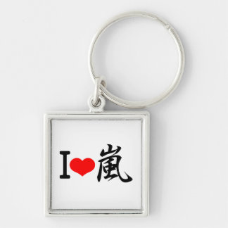 I love arashi Silver-Colored square keychain