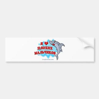 I love Bad Boys in Russian Bumper Stickers