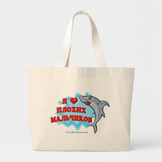 I love Bad Boys in Russian Large Tote Bag