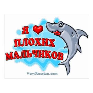 I love Bad Boys in Russian Postcard