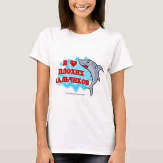 I love Bad Boys in Russian T-Shirt