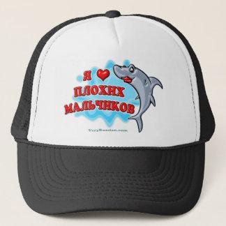 I love Bad Boys in Russian Trucker Hat