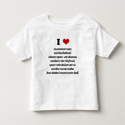I LOVE BANGKOK ★ LONG FULL NAME ★ KRUNG THEP... TEE SHIRT