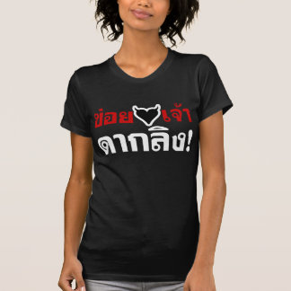 I LOVE [BLACK HEART] YOU DAK LING! * MONKEY BUTT! T-Shirt