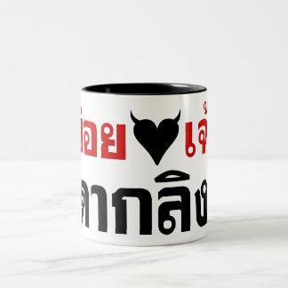 I LOVE [BLACK HEART] YOU DAK LING! * MONKEY BUTT! Two-Tone COFFEE MUG