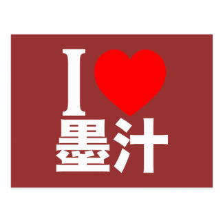 I Love Bokuju (liquid sumi ink) Postcard