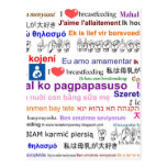 I love Breastfeeding Multi Language Postcard
