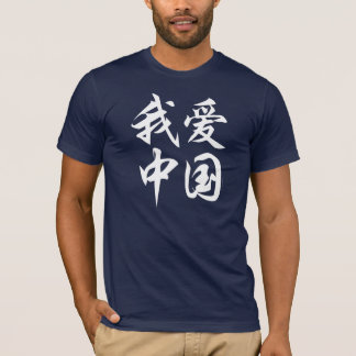 I Love China - Calligraphy (For dark fabric) T-Shirt