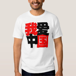 I love China in Chinese words T Shirt