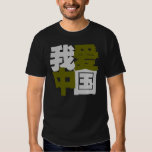 I love China in Chinese words T Shirts