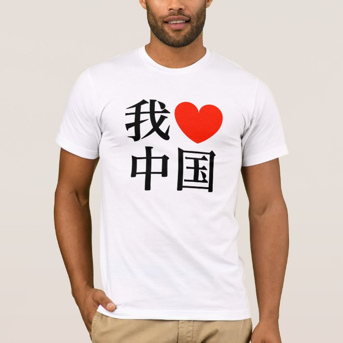 """I LOVE CHINA"" T-Shirt"