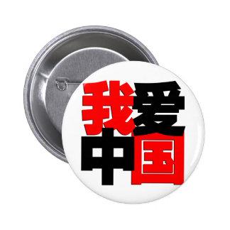 I love China tshirt Button