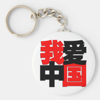 I love China tshirt Keychain