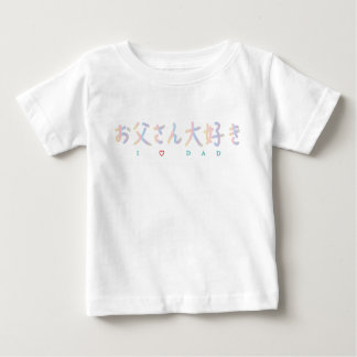 I love dad in Japanese Baby T-shirt. Baby T-Shirt