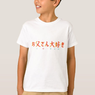 I love Dad in Japanese kids T-shirt RD