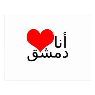 I love Damascus (Arabic writing) Postcard