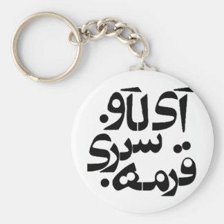 I Love Ghormeh Sabzi in Persian writing Keychain