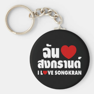I Love (Heart) Songkran / Thai Language Script Keychain