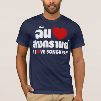 I Love (Heart) Songkran / Thai Language Script T-Shirt