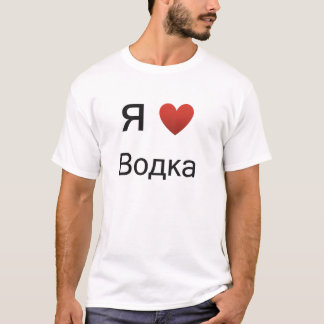 I Love (Heart) Vodka Shirt