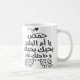 I love Homs Coffee Mug