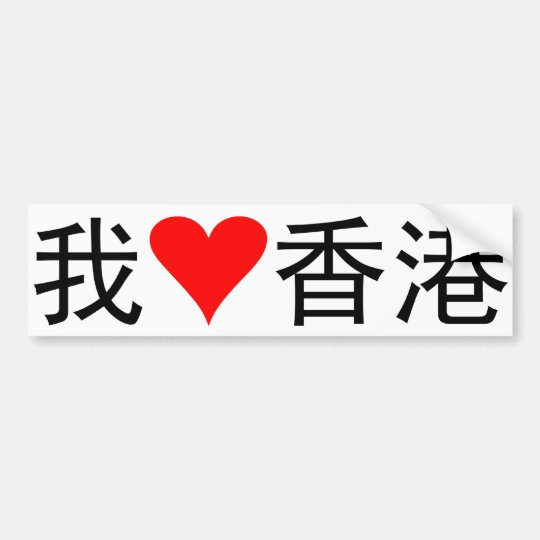 I Love Hong Kong Bumper Sticker