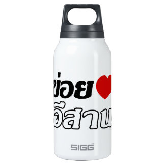 I Love Isaan ♦ Written in Thai Isan Dialect ♦ 10 Oz Insulated SIGG Thermos Water Bottle