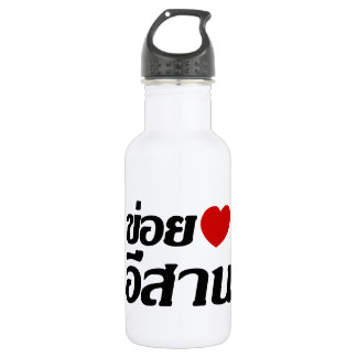 I Love Isaan ♦ Written in Thai Isan Dialect ♦ 18oz Water Bottle