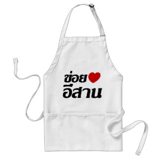 I Love Isaan ♦ Written in Thai Isan Dialect ♦ Adult Apron