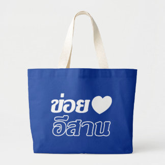 I Love Isaan ♦ Written in Thai Isan Dialect ♦ Tote Bags