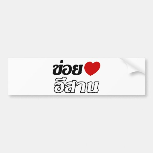 I Love Isaan ♦ Written in Thai Isan Dialect ♦ Bumper Stickers