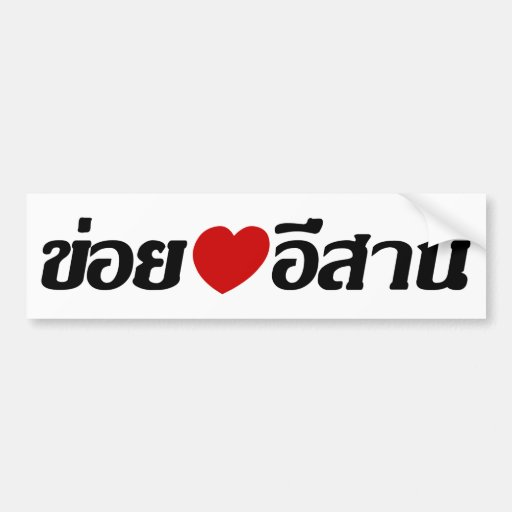 I Love Isaan ♦ Written in Thai Isan Dialect ♦ Bumper Sticker