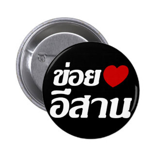 I Love Isaan ♦ Written in Thai Isan Dialect ♦ Pin