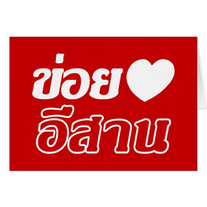 I Love Isaan ♦ Written in Thai Isan Dialect ♦ Card