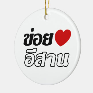 I Love Isaan ♦ Written in Thai Isan Dialect ♦ Ceramic Ornament
