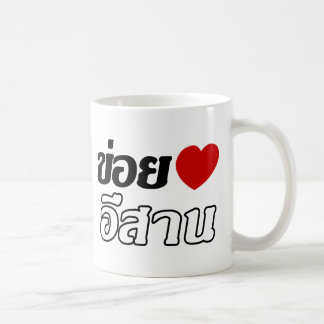 I Love Isaan ♦ Written in Thai Isan Dialect ♦ Classic White Coffee Mug