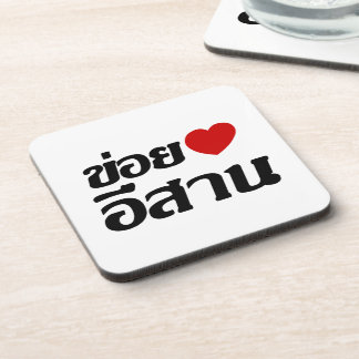 I Love Isaan ♦ Written in Thai Isan Dialect ♦ Drink Coasters