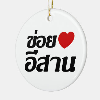 I Love Isaan ♦ Written in Thai Isan Dialect ♦ Double-Sided Ceramic Round Christmas Ornament