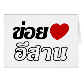 I Love Isaan ♦ Written in Thai Isan Dialect ♦ Greeting Card