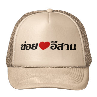 I Love Isaan ♦ Written in Thai Isan Dialect ♦ Mesh Hat